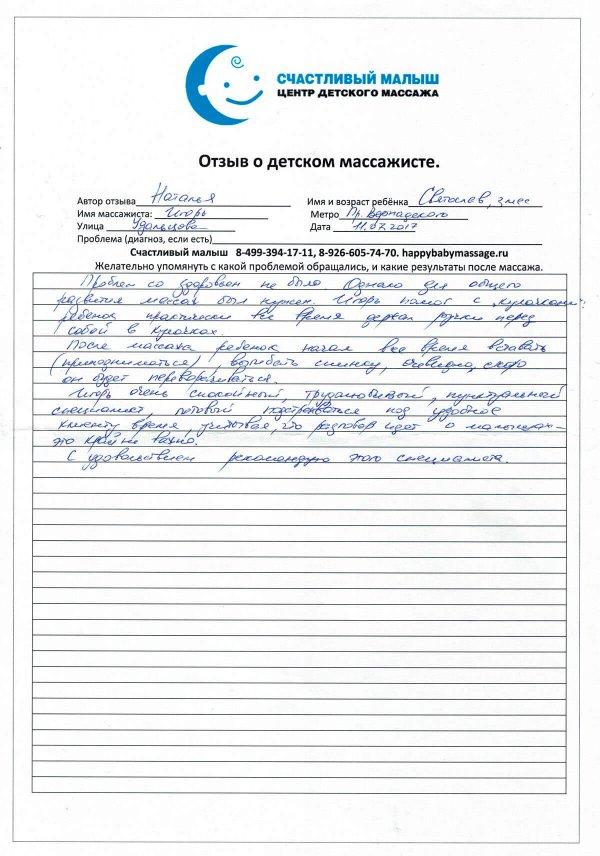 отзыв Проспект Вернадского
